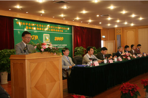 中国林学会林产化学化工分会